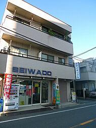 誠和堂ビル[3階]の外観