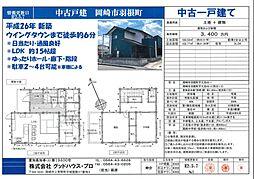岡崎駅 3,400万円