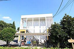 東京都府中市若松町3丁目の賃貸アパートの外観