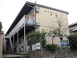 常磐ハイツ[2階]の外観