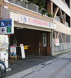 青森駅 0.6万円