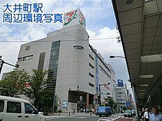 イトーヨーカドー大井町店まで655m