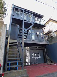 町田ベース[2階]の外観