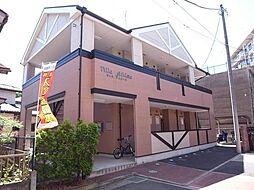 ヴィラ・アスリート[2階]の外観