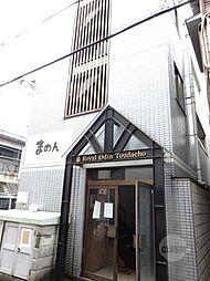 ロイヤルオーディン藤田[1階]の外観