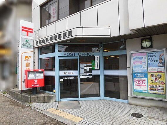 京都山科御陵郵...