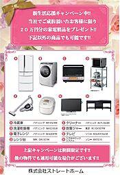 キャンペーンご成約で総額20万円まで家電製品をプレゼント 3LDKの間取り