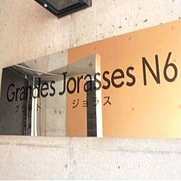 グランド ジョラスN6[1001号室]の外観