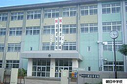 姫路市立朝日中学校 約1460m