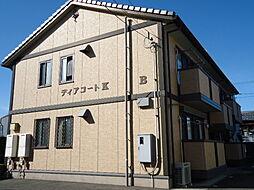 ディアコートK B棟[2階]の外観