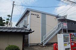 パナハイツ 田中[2階]の外観