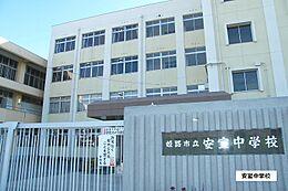 安室中学校 約1800m