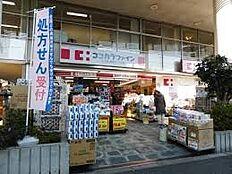 「ココカラファイン桜新町店」 徒歩3分