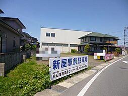 新屋駅 0.5万円