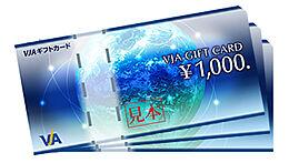 ご来店特典3000円分のVISAギフトカードプレゼント。詳細は店舗スタッフまでお問い合わせください。