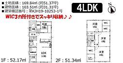 水城駅 2,898万円