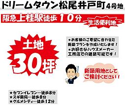 京都市西京区松尾井戸町10