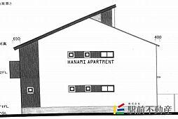 ハナミアパートメント