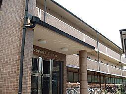 ユニバーサルコート[1階]の外観
