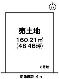 売土地 小信中島 3号地 全5区画