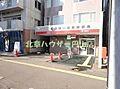 札幌南一条西郵...