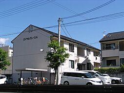 ロイヤルグレースA・B[B102号室]の外観