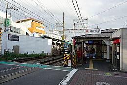 久が原駅(1100m)