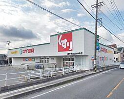 スギ薬局 瀬戸西山店 最寄のドラッグストア:徒歩約1分