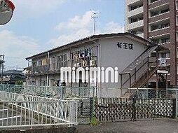 有王荘アパート[2階]の外観