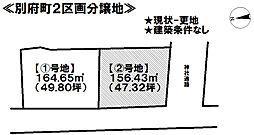 売土地 別府町2区画分譲地