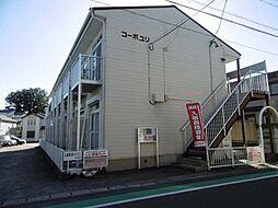 コーポユリ[1階]の外観