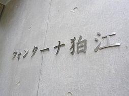 東京都狛江市元和泉1丁目の賃貸マンションの外観