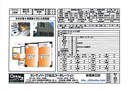 東板橋大城ビル[102号室]の間取り
