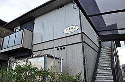 ラプラス[2階]の外観