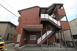 ベルメゾンプラザ[2階]の外観