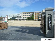 姫路市立網干小学校 約150m