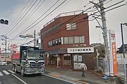 八王子横川郵便局(369m)