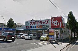 スギ薬局猪高店…約250m