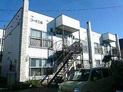 コーポ工藤[1階]の外観