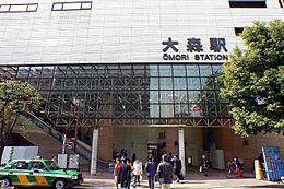 大森駅(1800m)