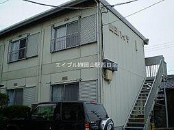 岡山県岡山市北区中井町1丁目の賃貸アパートの外観