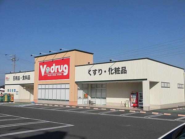 V・drug 坂本店(717m)