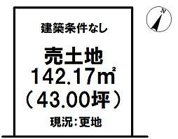 高須新木 売土地