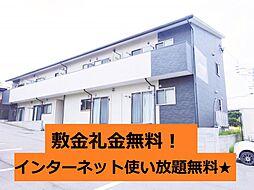 西牟田駅 4.6万円