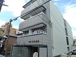 フォーブル末広[3階]の外観