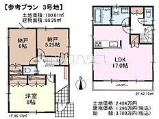 3号地 建物プラン例(間取図) 小平市鈴木町1丁目