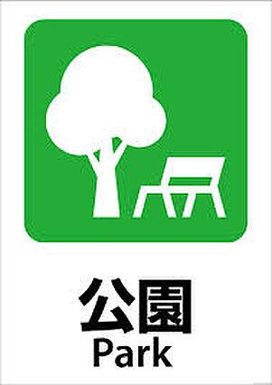 【公園】野添北...