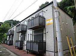 神奈川県横須賀市米が浜通2丁目の賃貸アパートの外観