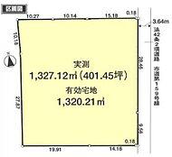 有効土地面積:1320.21m2