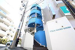 ヴィラ舞子公園[4階]の外観